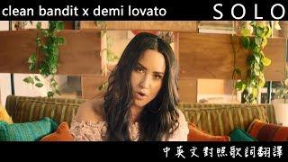 Clean Bandit - Solo ft.Demi Lovato 中英文對照翻譯