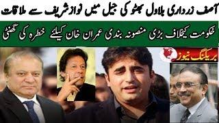 Asif Zardari Bilawal Bhutoo Meet Nawaz Sharif Today 9 March 2019 PM Imran Khan shocked