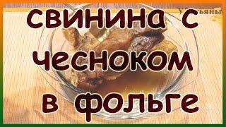 Свинина с чесноком запеченная в духовке в фольге. Как приготовить ароматную сочную свинину в фольге.