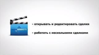 Урок 3 по новой платформе MaxiMarkets (открытие, редактирование сделок)