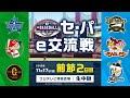 「eBASEBALL プロリーグ 2019」セ・パ e交流戦(前節 2日目)