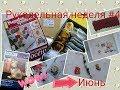 Поделки - Рукодельная неделя #4 /Еще одна работа из Рукодельного плана ГОТОВА!/ Вышивка/ Вязание