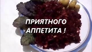 ВКУСНАЯ ТУШЁНАЯ СВЕКЛА С ГРЕЦКИМ ОРЕХОМ.