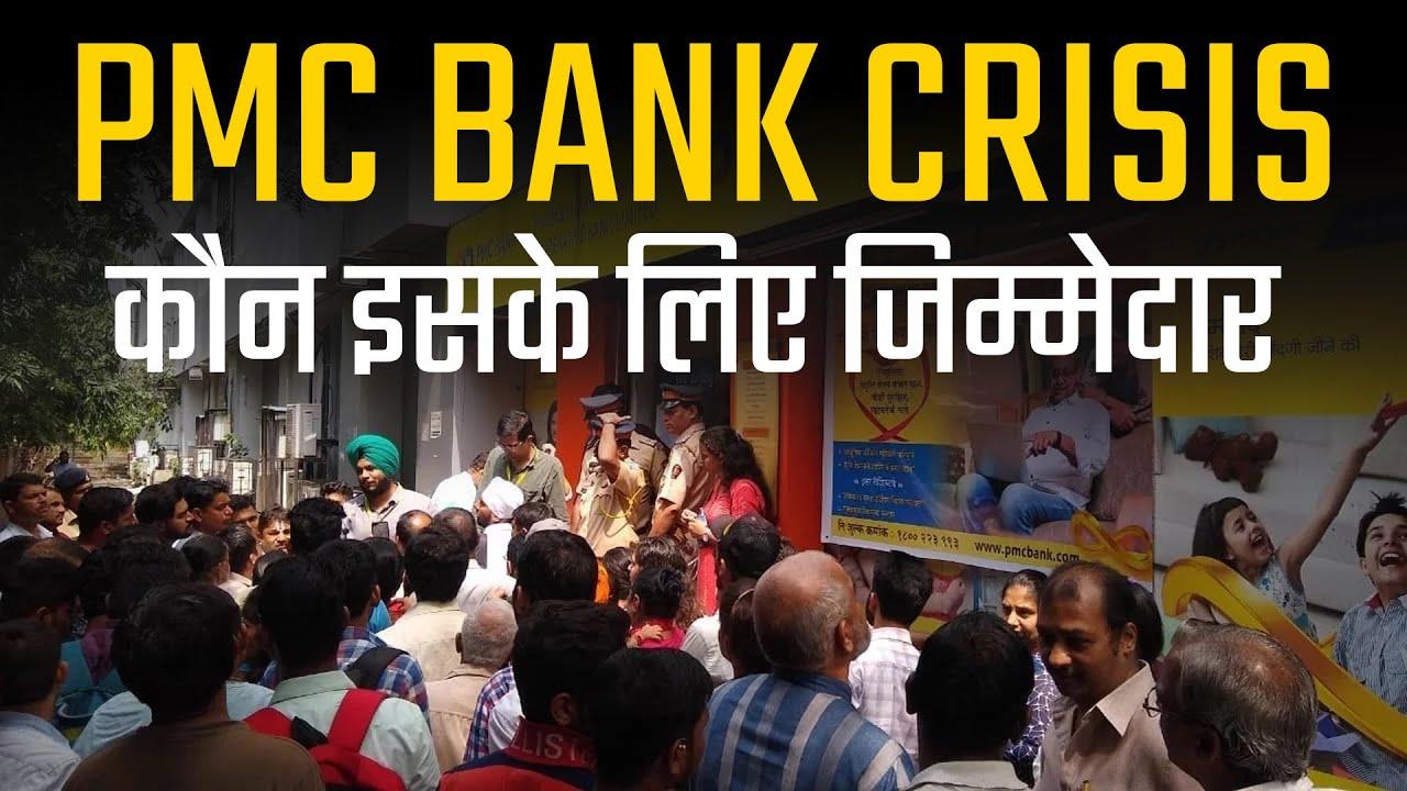 The PMC Bank Crisis   कैसे हुआ ये crisis जानिए आसान भाषा में