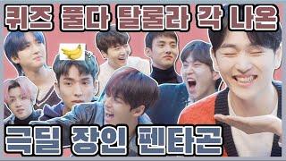 Download (ENGSUB) [K-pop Insider Quiz] PENTAGON 탈룰라에 킬포만 세다 끝나버리는 펜타곤의 케이팝인싸퀴즈![통통TV]