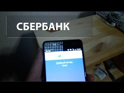 Открытие вклада через Сбербанк Онлайн