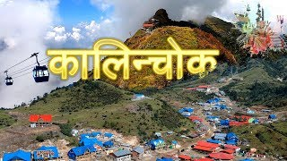 KALINCHOWK BHAGWATI & KURI VILLAGE TRIP, DOLAKHA (कालिन्चोक भगवती र कुरी )