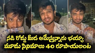 Hero Nikhil Siddharth Raids Piracy Video Shop in Guntur | Gets Very Emotional