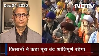 Prime Time With Ravish Kumar: Farmers Call For Nationwide Shutdown On Tuesday