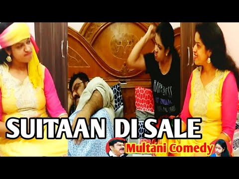 Suitaan Di Sale (सुटां दी सेल) Multani / saraiki comedy video