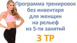 Программа тренировок без инвентаря для женщин на рельеф из 5 ти занятий 3 тр