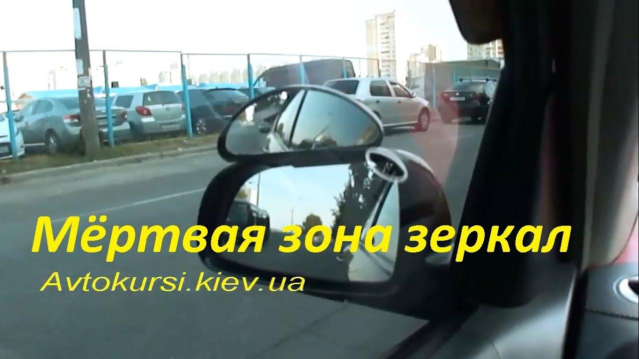 Мёртвая зона зеркал автомобиля, Слепая Зона Зеркал Машины - YouTube