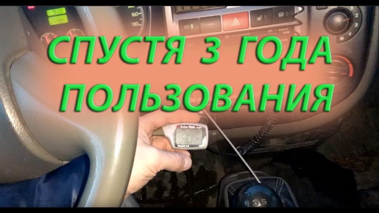 M101as русском языке инструкция на magicar Magicar M909f/m939f