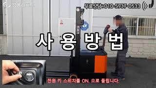 쌍용리프트 소형 전동 지게차(스태커) 600kg ES0…