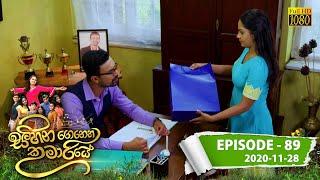 Sihina Genena Kumariye | Episode 89 | 2020-11-28 Thumbnail