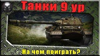 Танки 9 уровня - На чем поиграть, а что обойти стороной ~ World of Tanks ~