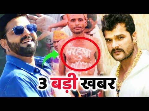 शाम कें 3 बड़ी खबर   pawan Singh   Kheshri lal yadev   nirahuaa  