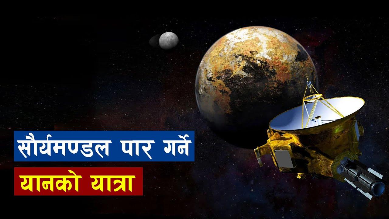 Download यस यानले पत्ता लाए सौर्यमण्डल  भन्दा परकाे खगाेलियपिण्ड । New Horizon Pluto Mission । Solar System