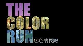 ?My ?fe?The Color Run ?????