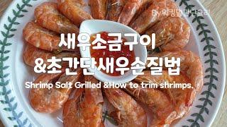 새우소금구이 초간단새우손질법 Shrimp Salt Gr…