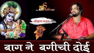 Bag Ne Bagichi Doi Re || Gajendar Rao And Shankar Lal Bishnoi || Chotu jagaran || 2019