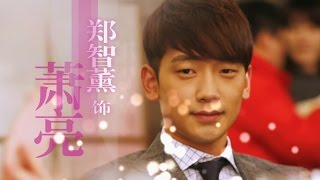 Video [China Drama 2015] 16/07/2015 RAIN @ Diamond Lover Trailer 10 mins download MP3, 3GP, MP4, WEBM, AVI, FLV November 2017
