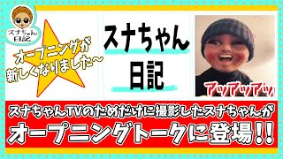 【スナちゃん日記】ファスティングでパックリ二重スナちゃんに!?