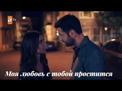 Ali & Sevda || Али и Севда - Моя любовь с тобой простится