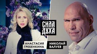 СИЛА ДУХА. АНАСТАСИЯ ГРЕБЕНКИНА
