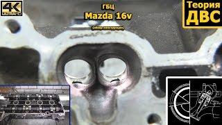 Теория ДВС: ГБЦ с двигателя Mazda FS 16v (обзор конструкции)