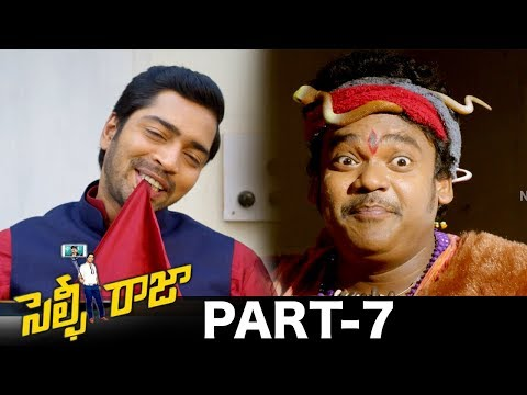 Selfie Raja Full Movie Part 7 || Allari Naresh, Kamna Ranawat, Sakshi Chowdhary