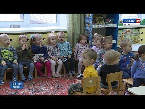 Вести. Киров (Россия-24) 03.02.2020(ГТРК Вятка)