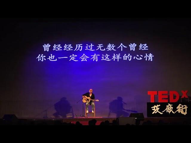 ????? I Am, Composer | ??? Chang Sang Teck | TEDxPetalingStreet