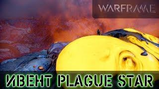 Warframe: Ивент Plague Star - Прохождение