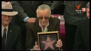 Stan Lee ตำนานซูเปอร์ฮีโร่ตัวจริง