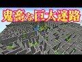 【マイクラ】迷ったら死!!超鬼畜な巨大迷路を攻略せよ!!【The Maze Runner part2】