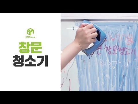 [다다리빙] 양면 모두 깨끗하게! 스파이더 양면 창문 청소기