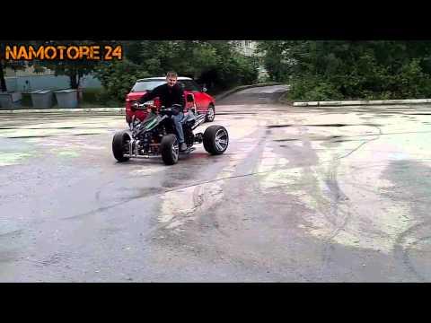 Квадроцикл 250 куб