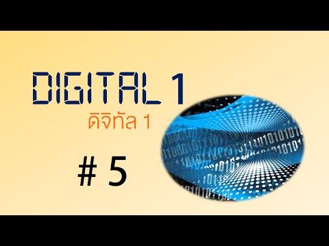 วิชา Digital Circuit Design Ep 5 - Aj Earn