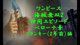 ワンピース 海賊無双2【仲間エピソード ペローナ章 フランキー(2年前)編】