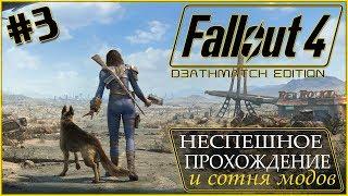 Неспешное прохождение и сотня модов ► Fallout 4 ► Стрим 1080p (часть 3)