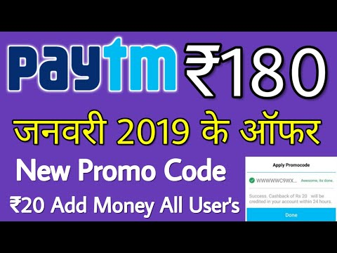 Paytm January 2019 Offers, ₹180 FREE + ₹20 Add Money All User's,Paytm All Offes January 2019, Paytm