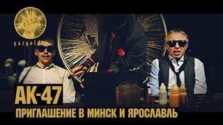 АК-47 - Приглашение в #ГазгольдерТур (Ярославль / Минск)