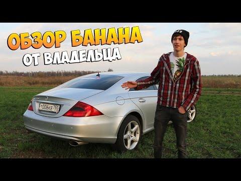 Мой!Mercedes CLS 500 ПОЛНЫЙ ОБЗОР!!!