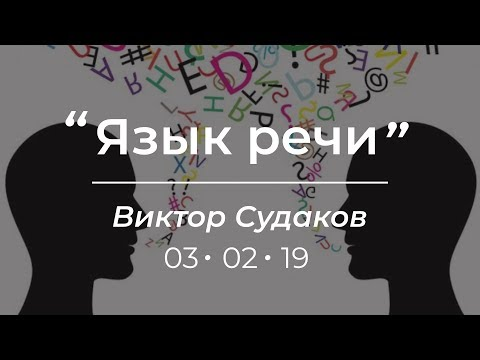 Виктор Судаков - Язык речи