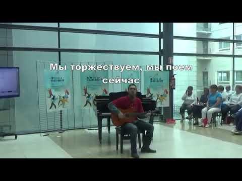 Пасхальное песнопение.  Выступление Виктора Савченко в больнице Мерси, г.  Мец. 29