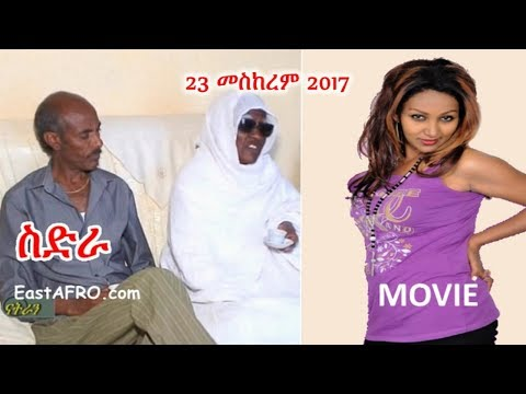 Eritrea Movie ስድራ Sidra (September 23, 2017) | Eritrean ERi-TV