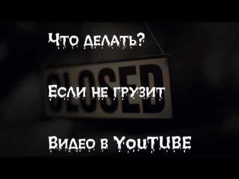 Почему не грузит видео YouTUBE | Проблема Решена!