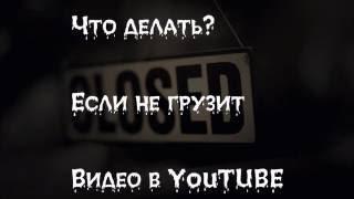 Почему не грузит видео YouTUBE | Проблема Решена!(Столкнулся с такой проблемой, видео перестало грузить в YouTube, хотя на других сайтах видео грузит без проблем..., 2016-07-28T12:48:48.000Z)