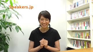 元ビーチバレーボル選手、浅尾美和氏による講演依頼メッセージです。